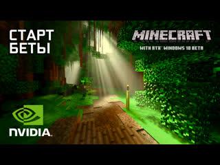 Minecraft с RTX | Официальный трейлер бета-версии