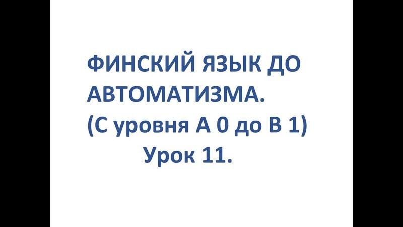 ФИНСКИЙ ЯЗЫК ДО АВТОМАТИЗМА УРОК 11 TESTI 1 OSA 2 УРОКИ ФИНСКОГО ЯЗЫКА