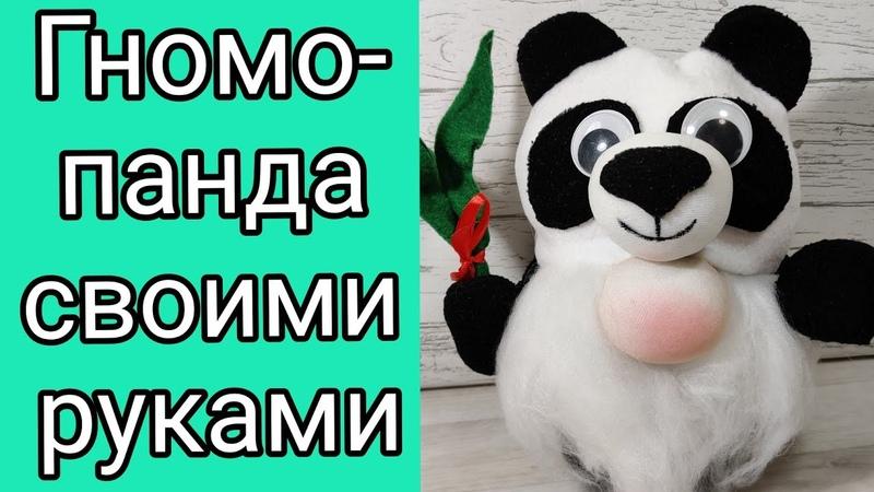 Панда своими руками мастер класс 熊猫 doll panda scandinavian gnome hand made TUTORIAL DIY