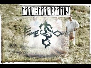 Елефолк - Пили пилигримы (official music video) Клип по мотивам поэмы Гомера-Одиссея Гитара барабан