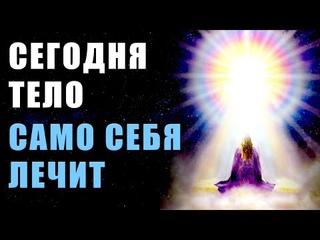 Сегодня Тело Само Себя Лечит   Медитация   Исцеление Звуком   Лечебная Музыка