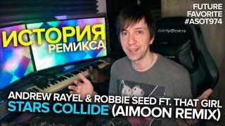 История ремикса Stars Collide от Aimoon. Лучший трек в ASOT974 (Future Favorite)