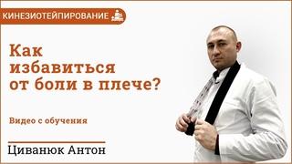 КАК ИЗБАВИТЬСЯ ОТ БОЛИ В ПЛЕЧЕ? Не поднимается рука - есть решение! Циванюк Антон