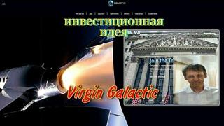 Стоит ли инвестировать в будущее? Акции SPCE. Инвестиции в Virgin Galactic.