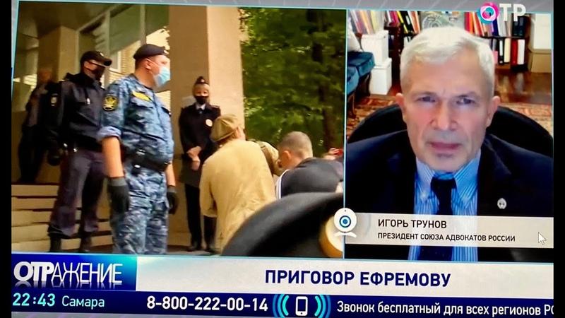 ОТРажение Адвокат Трунов о деле Ефремова Приговор не обоснован не справедлив существенное нарушение