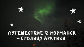 Trip to Murmansk, Teriberka and Kirovsk