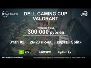 Dell Gaming Cup по VALORANT by ildazavr & Helix | Группа E В12 Э#2