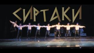 Греческий танец Сиртаки (Зорба)   The Greek Dance Sirtaki (Zorba) - ансамбль Золотое Руно