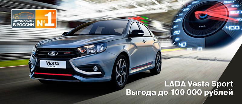 LADA Vesta Sport с выгодой до 100 000 рублей