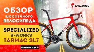 Шоссейный велосипед Specialized S-Works Tarmac SL7 Dura-Ace Di2 (2021) | Карбоновый лидер