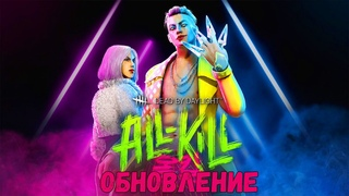 Dead By Daylight ➤ ОБНОВЛЕНИЕ - ALL KILL ➤ Патч