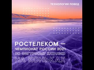 Ростелеком — Чемпионат России по фигурному катанию