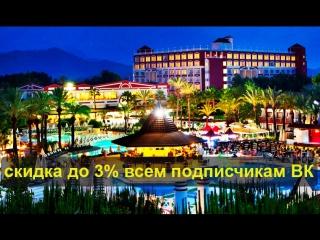 Pgs hotels kiris resort скидка onlinetours