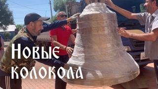 Новые колокола Димитриевского монастыря.