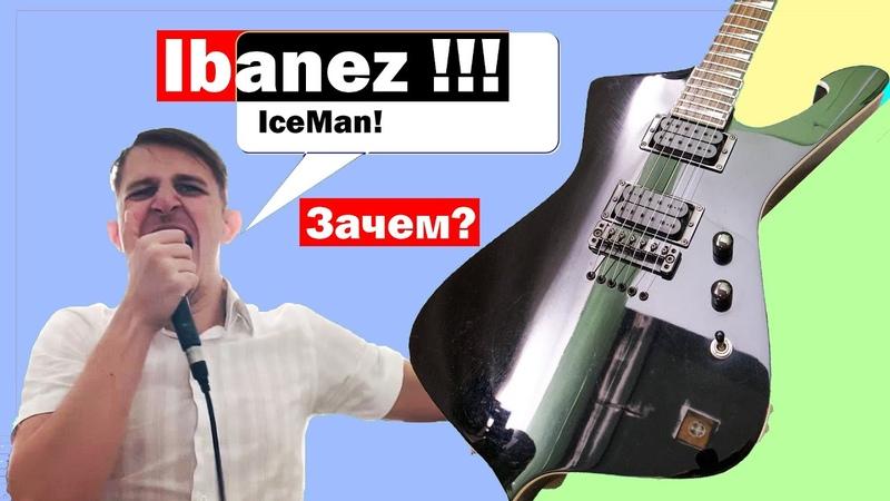 Ibanez IceMan Обзор ibanez iceman ict700