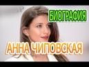 Анна Чиповская - подробности личной жизни, муж, дети, Сериал Пекарь и красавица