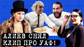 Алиев обьявил войну итальянцам из УАФ / новый клип Кента