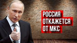 ОТВЕТ ПУТИНУ НА ТЕМУ ОТКАЗА РОССИИ ОТ МКС