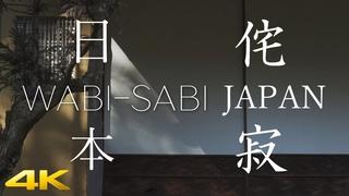 [4K] Wabi-Sabi Japan 侘寂・日本