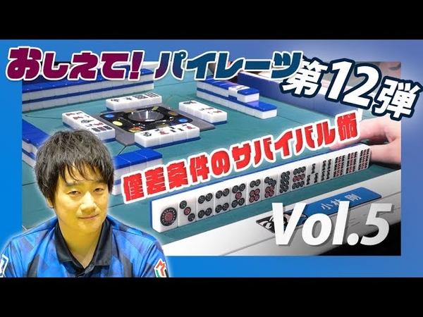 「おしえて!パイレーツ」第12弾 ◆ Vol.5:選手による自戦解説「小林選手32232