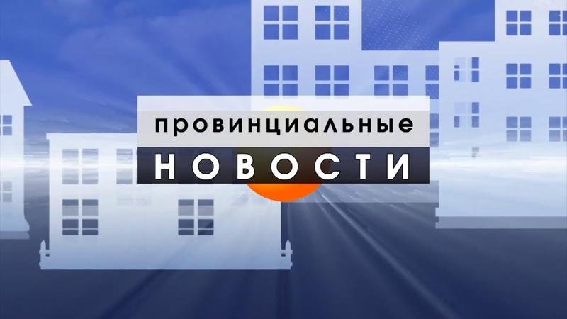 Провинциальные Новости 20 01 20