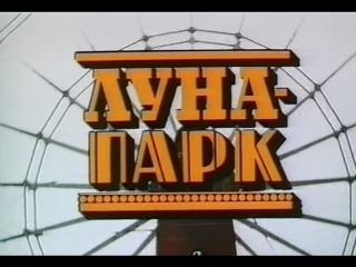 Луна-Парк (1992)