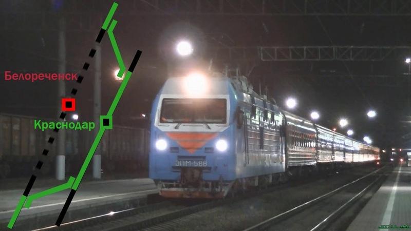 Поезда в обход Белореченска