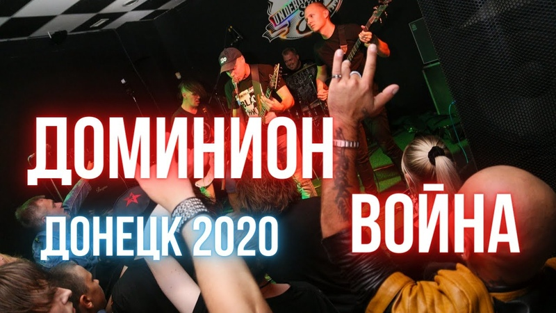 ДОМИНИОН Война Live Donetsk 2020 USPB Heavy Metal Day Party