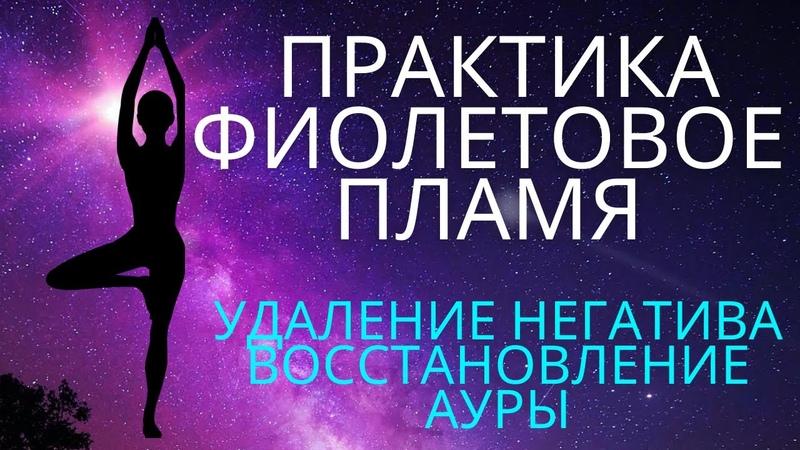 Фиолетовое пламя исцеляет стирает негативную карму восстанавливает ауру дарит Новое рождение
