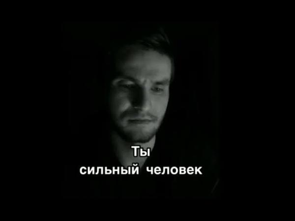 А сильные люди ломаются тоже I Автор стихотворения Ирина Самарина Лабиринт