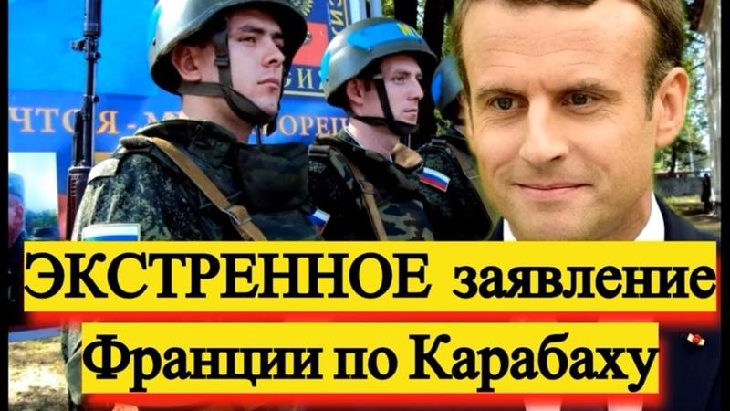 ЭКСТРЕННОЕ ЗАЯВЛЕНИЕ ФРАНЦИИ по Карабаху Военный арсенал Новости