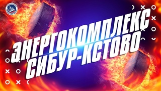 """, 15:45 - ХК """"ЭНЕРГОКОМПЛЕКС"""" - ХК """"СИБУР-КСТОВО"""" (2 Лига)"""