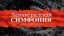 Мировая премьера krasopera - диптих Ленинградская симфония фильм о постановке