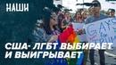 Америка - ЛГБТ выбирает и выигрывает | Шевченко обвиняет Нарышкина во лжи | Наши с Борисом Якеменко