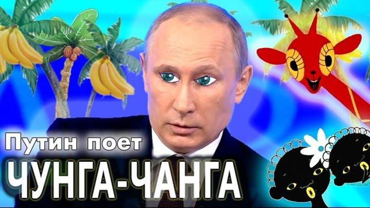 Путин спел Чунга Чанга Детские песни TaRaRam