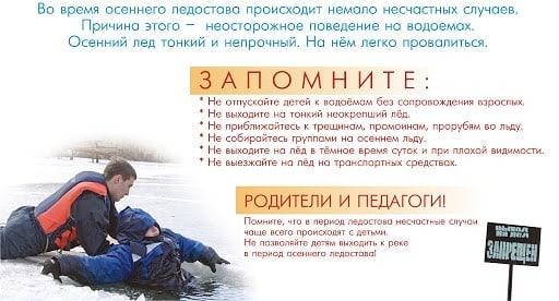 Региональное управление МЧС предупреждает: неокрепший лёд на водоёмах опасен!