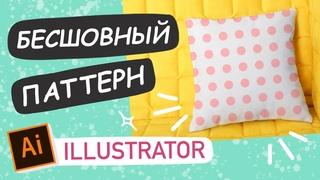 Как сделать БЕСШОВНЫЙ ПАТТЕРН в Иллюстраторе для стоков \ Простой способ \ Seamless pattern