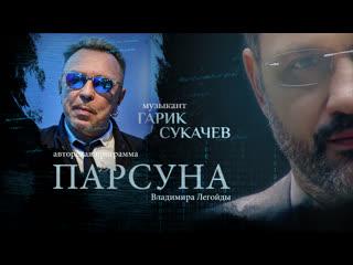 ПАРСУНА. МУЗЫКАНТ ГАРИК СУКАЧЕВ