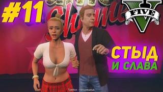Grand Theft Auto V прохождение ★ СТЫД И СЛАВА #11