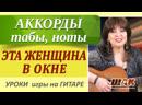 ЭТА ЖЕНЩИНА В ОКНЕ из к ф Законный брак Б Окуджава Как играть на гитаре
