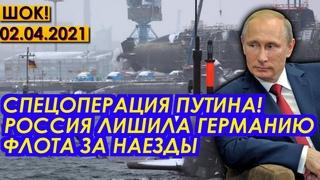 ЖÉСТЬ!  Путину немцы не нужны! Россия лишила Германию подводного флота за наезды - Новости
