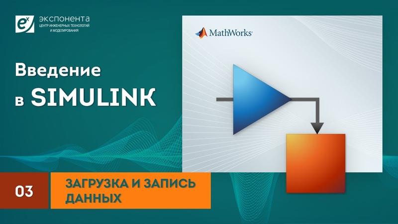 Simulink 03 Загрузка и запись данных