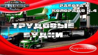 American Truck Simulator ; RP; Cruising Colorado; Часть 4; Трудовые будни; +3 города.