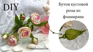 Бутон розы из фоамирана / бутон кустовой розы / DIY foamiran / craft @Светлана Ерёмина!