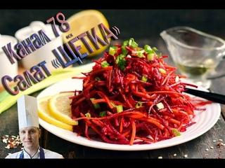 """Серафим Барболин в программе """"Полезное утро"""" расскажет как приготовить салат """"Щетка"""""""