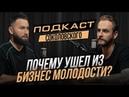 Михаил Дашкиев уход из Бизнес Молодости, жизнь без публичности и бизнес будущего