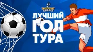 Лучшие голы 16 недели чемпионата детской Супер-лиги-2020/21