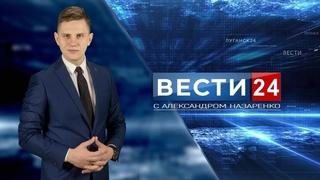ГТРК ЛНР. Вести. . 23 апреля 2021
