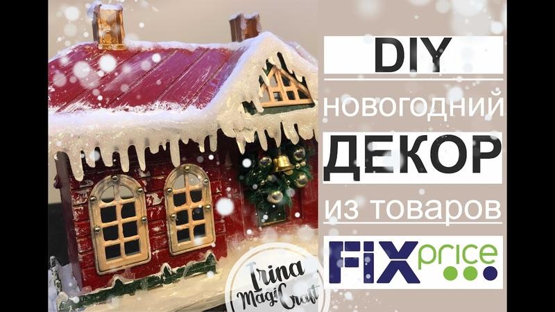 Новогодний декор из товаров Фикс Прайс ч 1 DIY Magicraft Christmas decor of product Fix Price