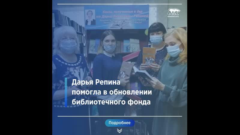 Дарья Репина обновила библиотечный фонд учреждения